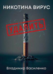 книга как бросить курить «Никотина вирус Удалить»