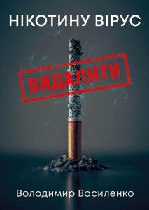 книга як кинути курити «Нікотину вірус Видалити»